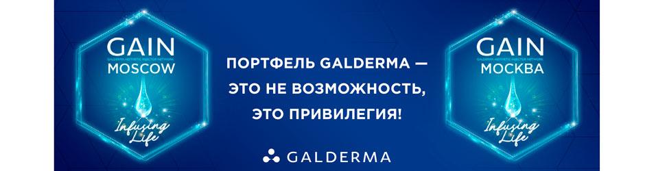 Galderma_GAIN_A4_web1